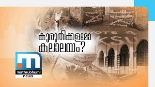 Are Our Campuses Turning To Battle Fields? | Mathrubhumi News