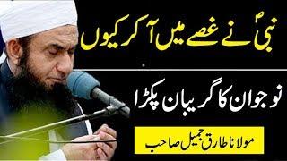 Nabi SAW Ne Aik Nujawan Ka Gussy Sy Gireban Q Pakra By Maulana Tariq Jameel