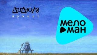 Дидюля - Аромат (Альбом 2010)