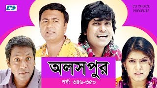 Aloshpur | Episode 346-350 | Chanchal Chowdhury | Bidya Sinha Mim | A Kha Ma Hasan
