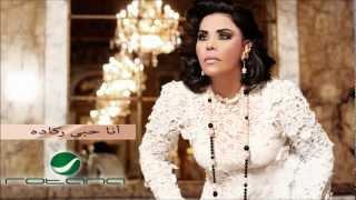 EXCLUSIVE Ahlam - Ana hobi rikadah / أحلام - أنا حبي ركاده