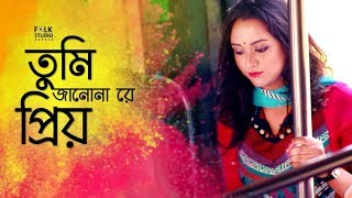 Tumi Jano Nare Priyo | তুমি জানো নারে প্রিয় | Shaheb | Bangla New Song 2019 | Official Music Video