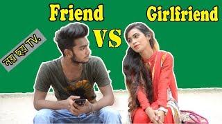 Bangla New Funny Video | Friend Vs Girl-Friend | New Video 2017 | Noy Choy TV.