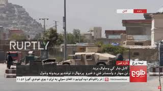 Afghanistan: Rockets strike Kabul during President Ghani