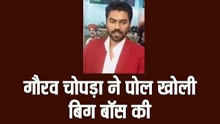 Big Boss 10 - Gaurav Chopra exposes the truth of Bigg Boss House after eviction