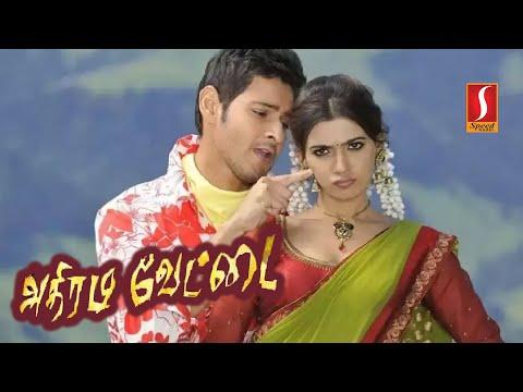 Xxx Mp4 New Tamil Movie Latest New Release Movie Tamil Latest Movie Mahesh Samantha 3gp Sex