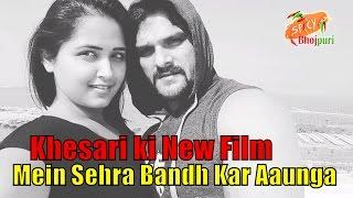 'Mein Sehra Bandh Ke Aaunga' Khesari Lal Yadav New Bhojpuri Film | Spicy Bhojpuri