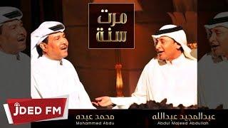 محمد عبده وعبدالمجيد عبدالله - مرت سنة (فيديو كليب)