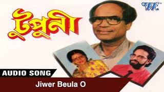 AUDIO JUKEBOX - Tupuni | Kamrupi Lokgeet | NEW Assamese SONG