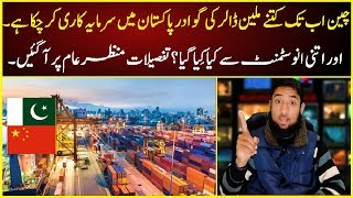 How Much has China Invested in Gwadar?