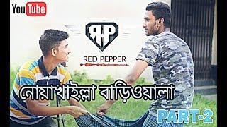 Noakhailla Bariwala Part-2 | Bangla new funny video 2017 | RedPepper | funny video