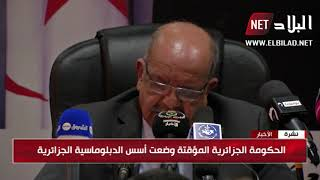 الحكومة الجزائرية المؤقتة وضعت أسس الدبلوماسية الجزائرية