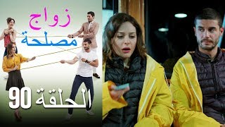 Zawaj Maslaha - الحلقة 90 زواج مصلحة