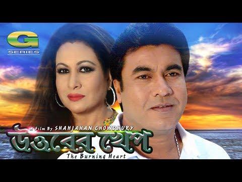 Xxx Mp4 Uttorer Khep Full Movie HD1080p Ft Manna Champa Anwara Hit Bangla Film 3gp Sex