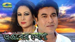 Uttorer Khep  | Full Movie | HD1080p | ft Manna | Champa | Anwara |  Hit Bangla Film
