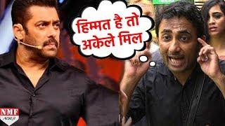 Salman Khan को Zubair ने दी खुलेआम चुनौती, देखिए Video