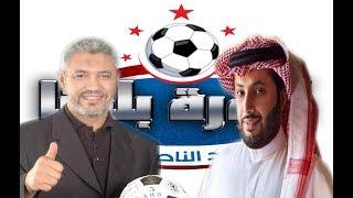 حصري لكورة بلدنا | تركي آل الشيخ يفجر مفاجأة ويلبي دعوة ك. جمال عبدالحميد على الهواء مباشرة