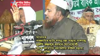 Mufti fazlur rahman anwary 2