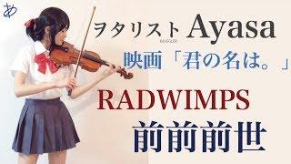 【ヲタリストAyasa】 バイオリンで