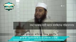 10.1 Al Quran Bangla Tafseer Surah Younus Part 01