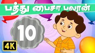 10 பைசா பலூன் (10 Paisa Balloon) | Vedikkai Padalgal | Chellame Chellam | Tamil Rhymes For Kids