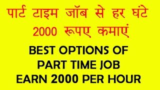 पार्ट टाइम जॉब से हर घंटे 2 हजार रुपए कमाएं || Best Options Of Part Time Job, Earn 2K Per Hour Hindi