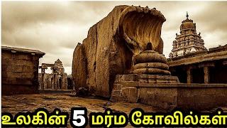 உலகில் உள்ள 5 மர்ம கோவில்கள் | Top 5 mystery temples in world | Tamil |