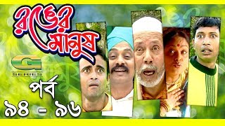 Ronger Manus || Epi 94 - 96 | ft A T M  Shamsuzzaman, Salauddin Lavlu, Fazlur Rahman Babu