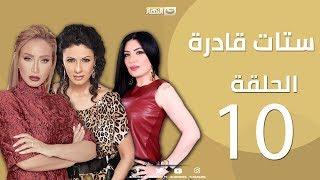 Episode 10 - Setat Adra Series | الحلقة العاشرة 10 - مسلسل ستات قادرة