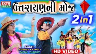 Utrayan Ni Moj - Jignesh Kaviraj - Shital Thakor - HD Video Songs - Ekta Sound