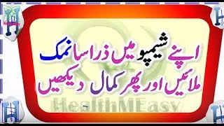 Beauty Tips / Totkay For Skin, Long Hair, Hair Fall, Dry Hair and Dandruff || Shampoo Tips