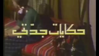 حكايات جدتي مسلسل عراقي من الماضي الجميل
