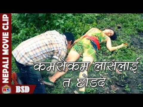 Xxx Mp4 कमसेकम लासलाई त छोडदे Nepali Movie Clip The Last Kiss 3gp Sex