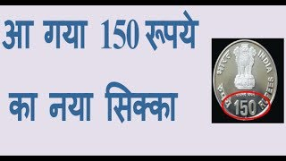 150 rupees new coin latest launch now in india latest currency