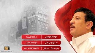 فؤاد الكبسي - صدق من قال | Fouad Al Kibsi - Sadaq Men Qall