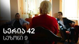 ჩემი ცოლის დაქალები - სერია 42 (სეზონი 9)
