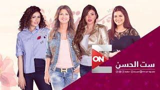 ست الحسن - حلقة الثلاثاء 19 يونيو 2018 - الحلقة الكاملة