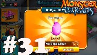 Monster Legends прохождение на русском 31 - Взял Rescal боевое крещение Sphyrnus