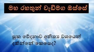 Gihigeyin Niwan Magata Part 104 ( Suka Wedanawa) (Maha Rahathun Wadimaga Osse)