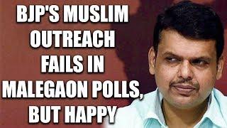 Malegaon Civic Polls: BJP Gains, though Muslim Outreach Fails | Oneindia News