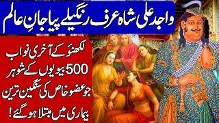 History of Nawab Wajid Ali Shah (Rangeelay Piya Jaan e Alam). Hindi & Urdu