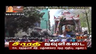 Panguni Festival Vandiyur | Epi 31-03-18 | Sky TV Madurai | GoldenCinema | Sourashtra Videos