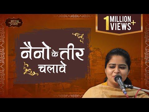 Nikunj Kamra || Naino Ke Teer Chalave Hai || Hindi Bhajan || Bhav Pravah