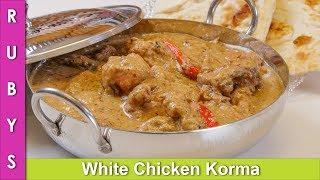 White Chicken Korma Fast & Easy Recipe in Urdu Hindi - RKK