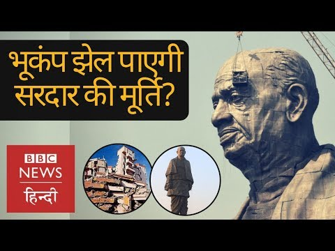 Xxx Mp4 Statue Of Unity What Will Happen To 182 Meters Tall Sardar Patel When Earthquake Comes BBC Hindi 3gp Sex
