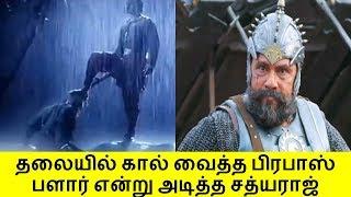 தலையில் கால் வைத்த பிரபாஸ் பளார் என்று அடித்த சத்யராஜ் | Tamil Cinema News Kollywood Tamil News