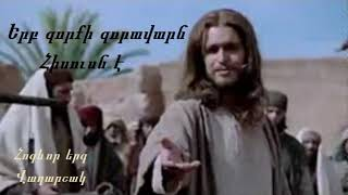 ✓ Hogevor erger - Երբ զորքի զորավարն Հիսուսն է - Վաղարշակ