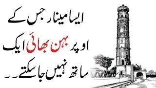 Real+Facts+%7C+Esa+Minar+Jis+K+Upar+Behan+Bahi+Akkthay+Ni+Ja+Skty+%7C+Urdu+Pen