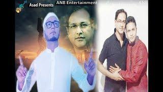 Papi পাপী/Asif Akbar/Bangla New Eid Exclusive Music Video 2017 HD