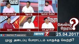 முழு அடைப்பு போராட்டம் யாருக்கு வெற்றி? | 25.04.17 | Kelvi Neram | News7 Tamil